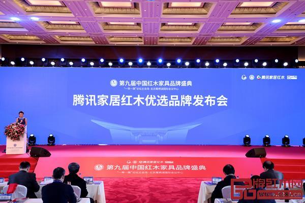 第九届中国红木家具品牌盛典暨腾讯家居红木优选品牌发布分享会