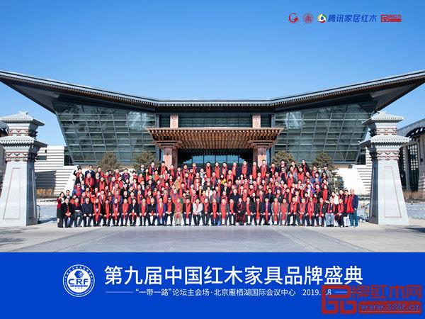 第九届中国红木家具品牌盛典与会嘉宾大合影