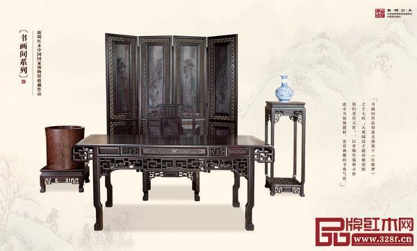 新明红木中国国家博物馆收藏作品——书画间系列