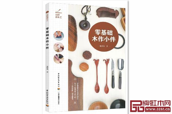 《玩转微木工/零基础木作小件》 作者:张付花 出版:中国轻工业出版社