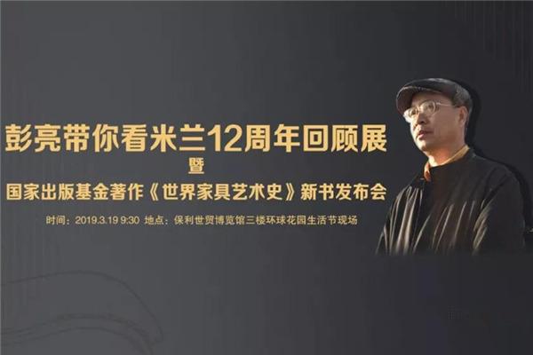 彭亮出席第四届环球花园生活节,探析意大利家具潮流趋势