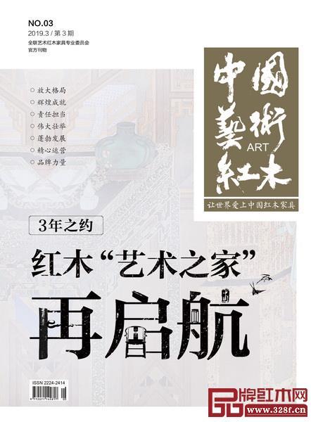 《中国艺术红木》杂志2019年年刊封面