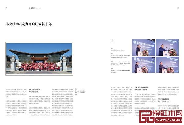 《中国艺术红木》杂志2019年年刊,记录了全联艺术红木家具专业委员会成立3年来的责任担当、伟大壮举、品牌力量