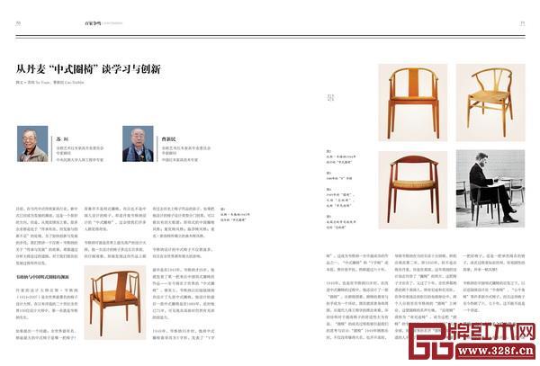 《中国艺术红木》杂志2019年年刊,力邀诸多名家撰稿,共赏艺术红木家具的器物之美
