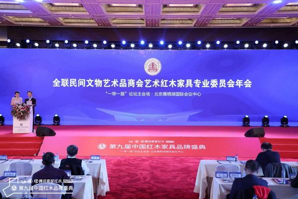 全联艺术千赢国际入口家具专业委员会全力推进中国艺术千赢国际入口发展