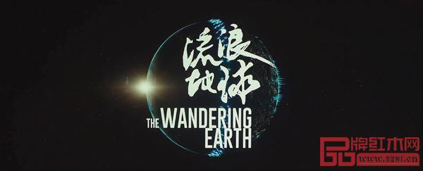 电影《流浪地球》宣传画面之一