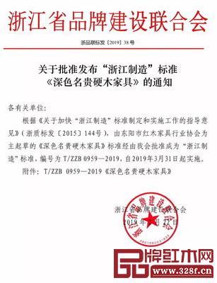 """关于批准发布""""浙江制造""""标准《深色名贵硬木家具》的通知"""