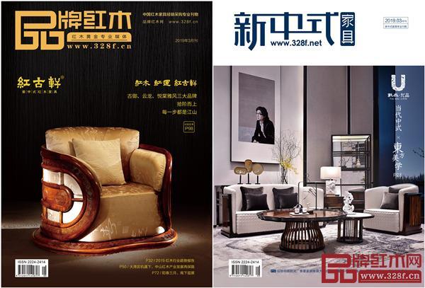 红木家具行业首本双封面的刊物《品牌红木》+《新中式家具》杂志3月刊封面