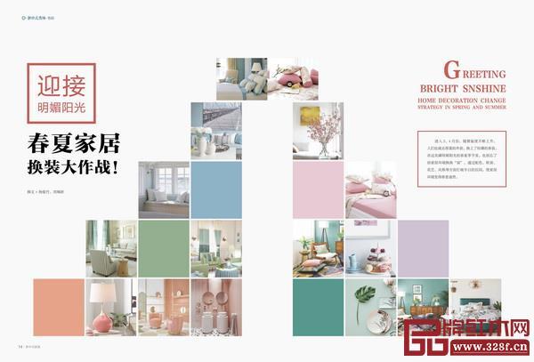 《新中式家具》杂志3月刊的《春夏家居 换装大作战》专题带你看融入ins风的新中式家居