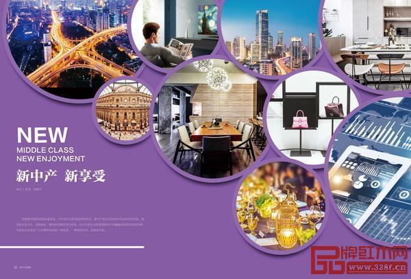 《新中式家具》杂志3月刊特别策划《新中产 新享受》,揭秘新中产最喜欢生活方式和调性
