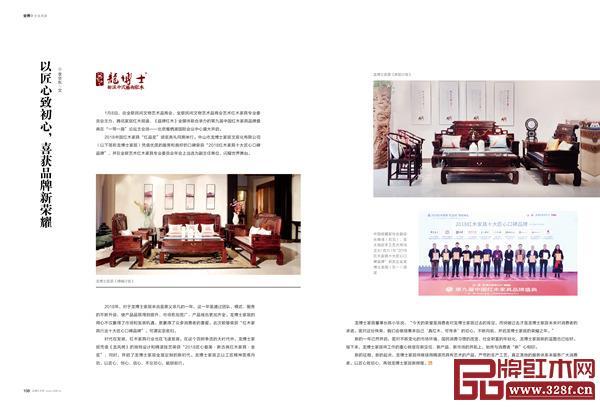 """《品牌红木》和《新中式家具》杂志3月刊""""封面故事""""和""""企业风采""""栏目,讲述诸多品牌红木企业的成功故事"""