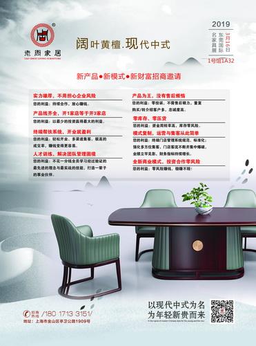老周家居·现代中式阔叶黄檀即将亮相东莞名家具展,并推出八大优势面向全国招商加盟