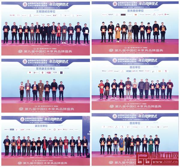 1月8日,全联艺术红木家具专业委员会年会上举行了会员单位颁牌仪式