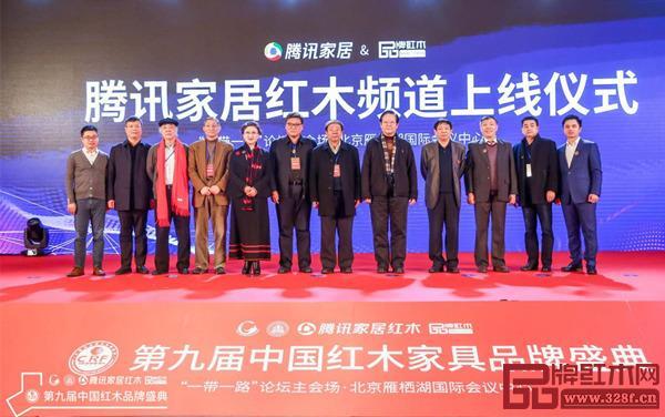 一众领导、专家、会员共同见证了腾讯家居红木频道的上线