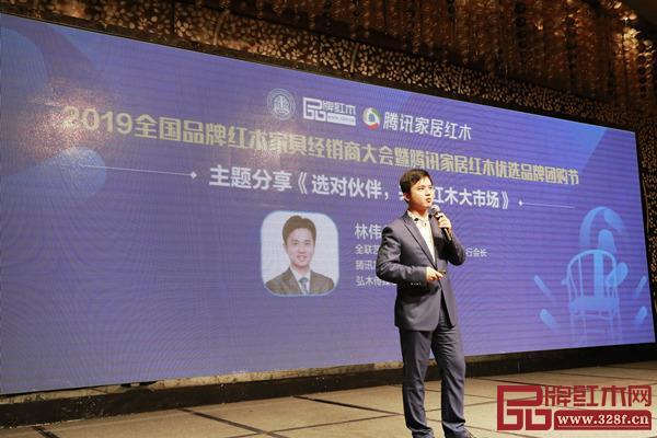 全联艺术红木家具专业委员会执行会长、腾讯家居红木频道总编、弘木传媒CEO林伟华做《选对伙伴,共赢红木大市场》的分享