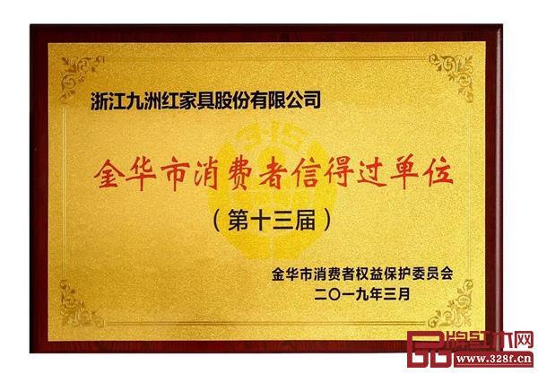 """大成尚品荣获""""第十三届金华市消费者信得过单位"""""""