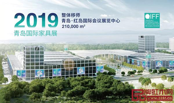 青岛国际家具展