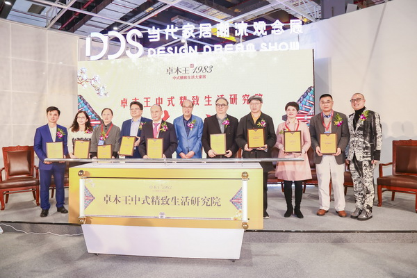 卓木王中式精致生活研究院启幕盛典在沪举行