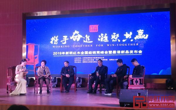 新明红木经销商中端门店营销论坛会,帮助经销商答疑解惑