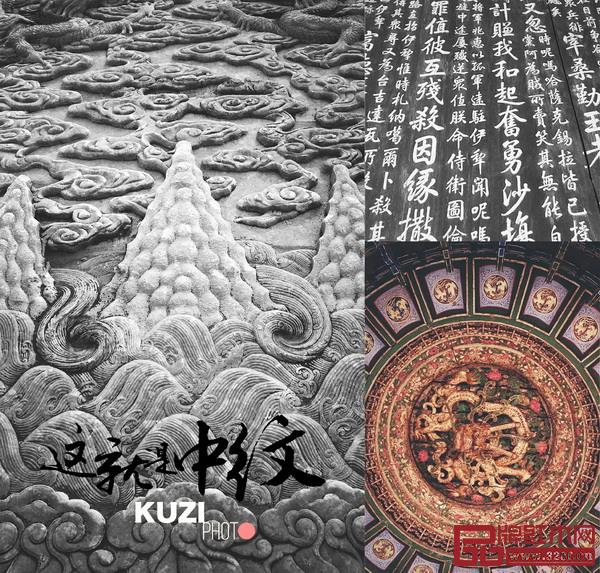 一组拍摄于故宫的纹样和图案细节(来源:中纹之美官方微博)