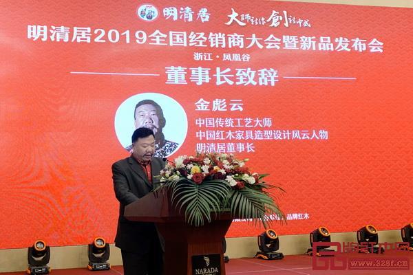 明清居董事长金彪云致辞