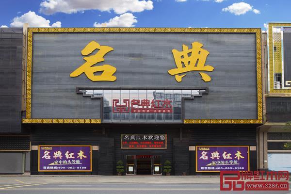 名典红木位于中山市沙溪镇红木长街上的企业总店?