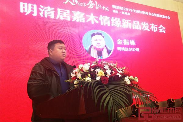 """明清居总经理金振栋在新品发布会上介绍""""嘉木情缘""""的特色和产品"""