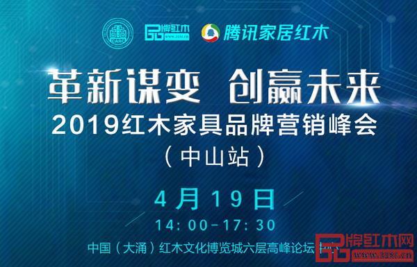 4月19日,2019红木家具品牌营销峰会将在中山举行