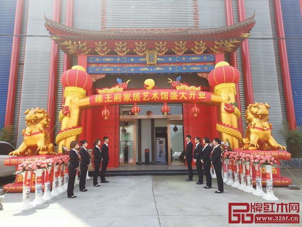 雍王府家居艺术馆盛大开业