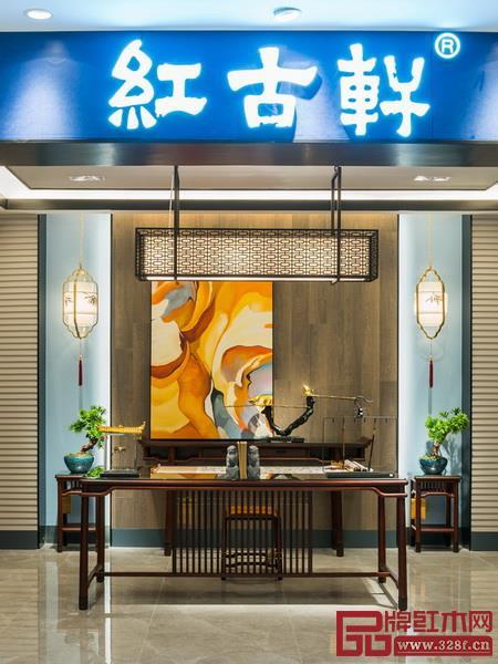 """红古轩新中式家具 红古轩新中式明星品牌""""云龙""""将红木生活与东方文化情怀合二为一"""