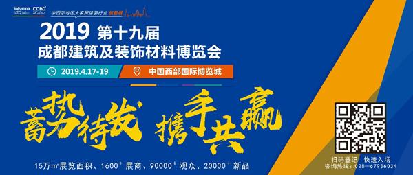 引领行业发展,中西部最大行业盛宴——2019成都建博会即将开幕!