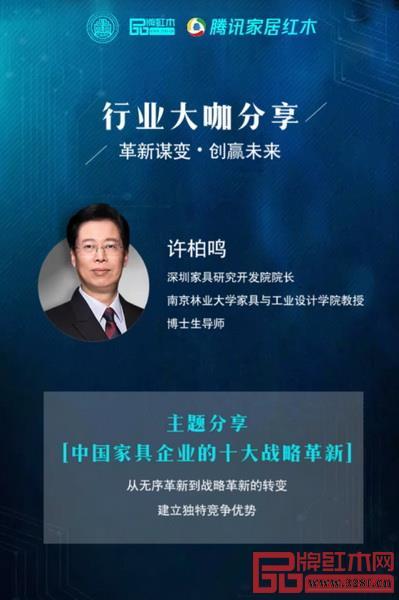 许柏鸣教授将带来《中国家具企业的十大战略革新》主题分享