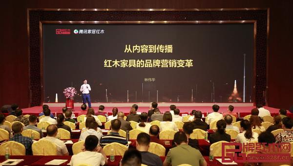 """林伟华总编做了主题为""""从内容到传播——红木家具的品牌营销变革""""演讲"""