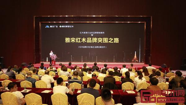 """林伟华总编分享了""""中国红木品牌计划""""案例雅宋红木立体营销策略"""