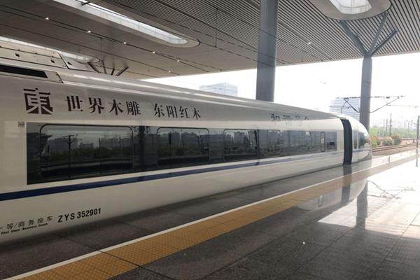 """""""东阳千赢国际入口""""冠名高铁列车,新明千赢国际入口展风采"""