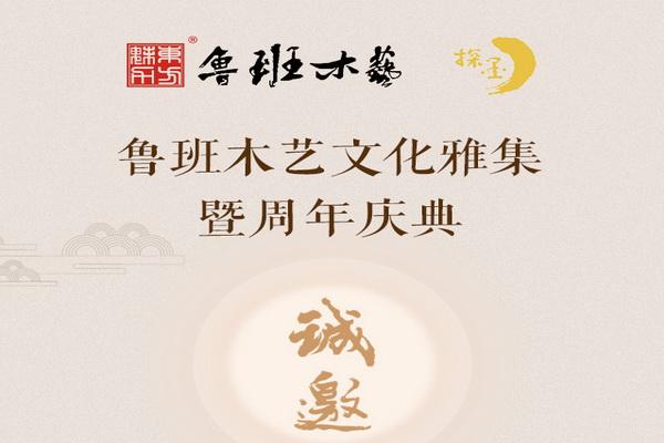 5月4日 鲁班木艺文化雅集邀您来聚