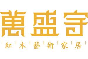 """万盛宇:以""""讲究""""定义红木家具的品质之选"""