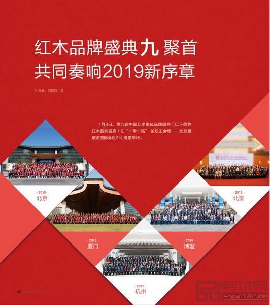 红木品牌盛典已经成功走过9年,相信,下一届更让人期待