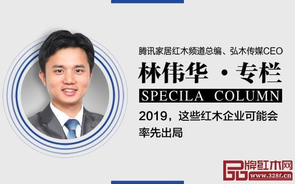腾讯家居红木频道总编、弘木传媒CEO林伟华