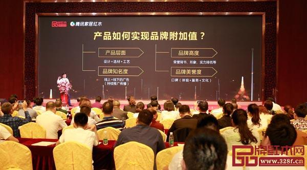 在4月举行的2019红木家具品牌营销峰会上,林伟华总编从产品设计、选材、工艺,与品牌高度、知名度、美誉度等方面详谈了如何实现更高的品牌附加值