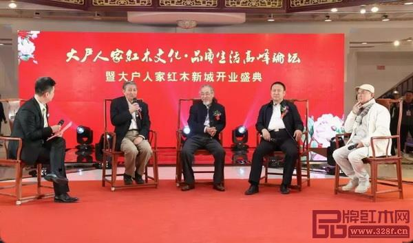 曹静楼(左二)在大户人家红木文化品质生活高峰论坛上发言