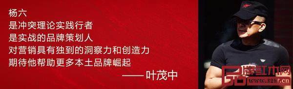 叶茂中对杨六的冲突理论践行表示认可