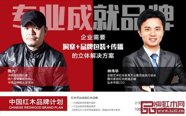 中国红木品牌计划