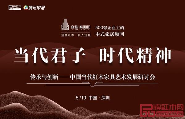 5月19日,《传承与创新——中国当代红木家具艺术发展研讨会》将在深圳举行