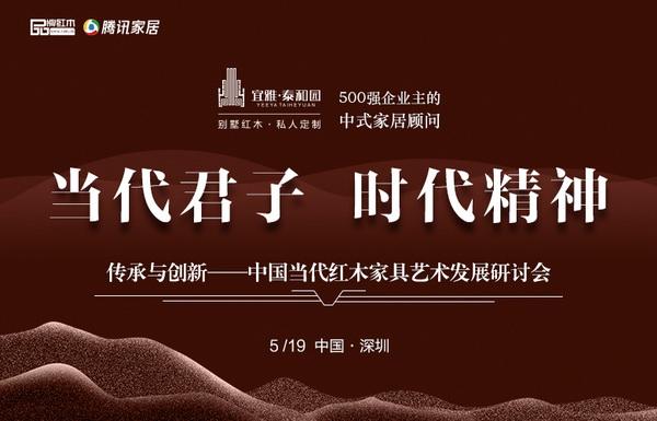5月19日 泰和园《梅兰竹菊》系列紫檀家具将全球震撼首发