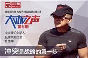 叶茂中做客品牌亚博体育下载苹果《大咖之声》:冲突是战略的第一步
