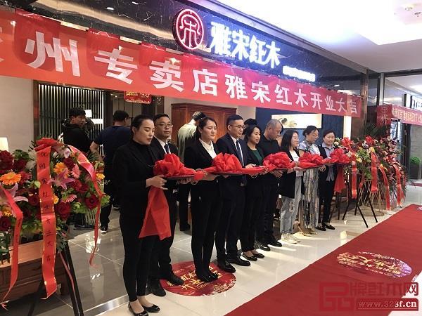 雅宋千赢国际入口总经理石拥军、胶州旗舰店总经理杨总、以及重要嘉宾进行剪彩仪式