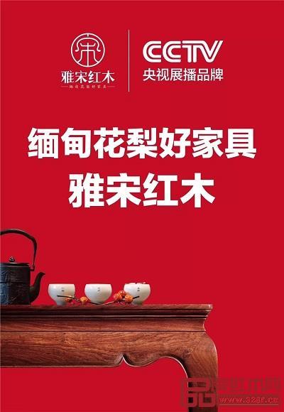 缅甸花梨好家具:雅宋千赢国际入口
