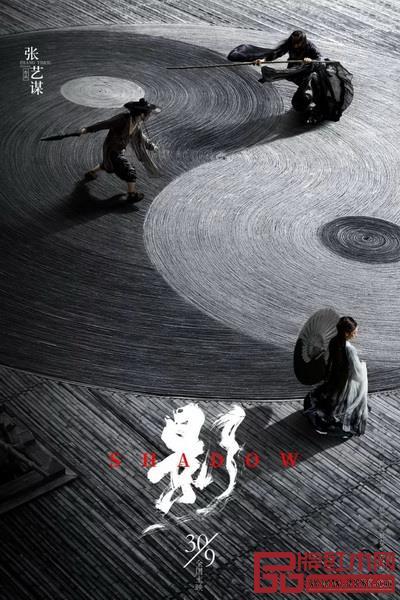 电影《影》宣传海报采用了黑白灰色调的淡雅水墨风,搭配太极两仪式的构图极具亚博体育苹果客户端意韵
