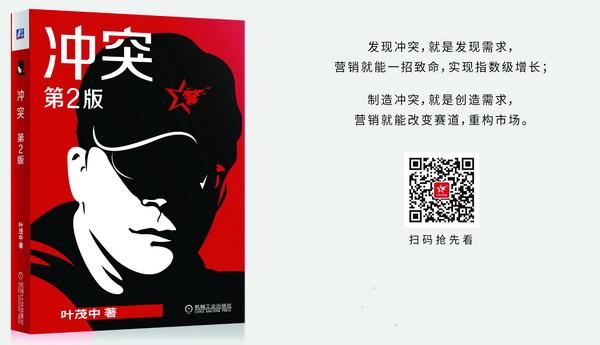 叶茂中《冲突》第2版连载(一):冲突产生需求